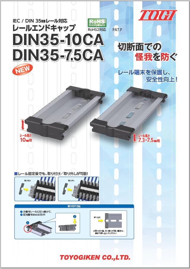 DIN35-news.PNG