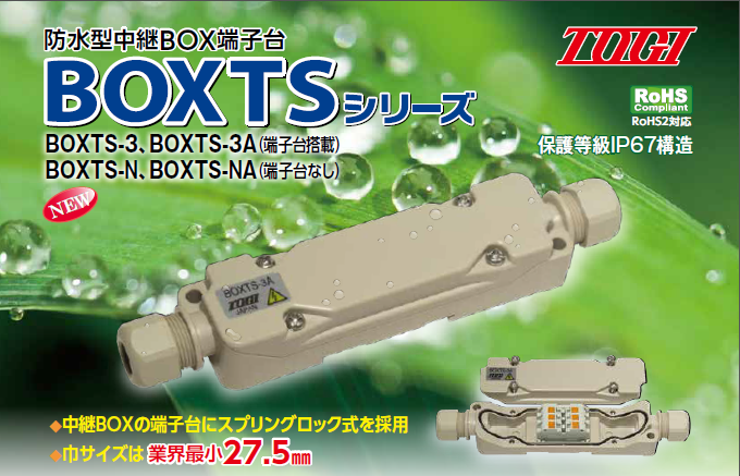boxts-catalog.PNG