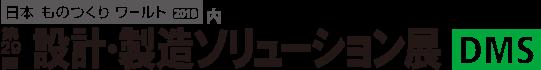 dms_header_logo.png