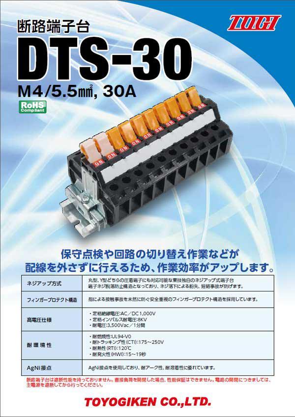 dts-catalog.jpg