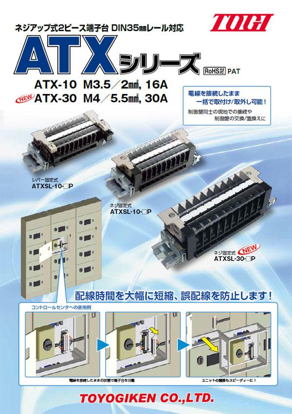 ATX-30_NEWS.jpg