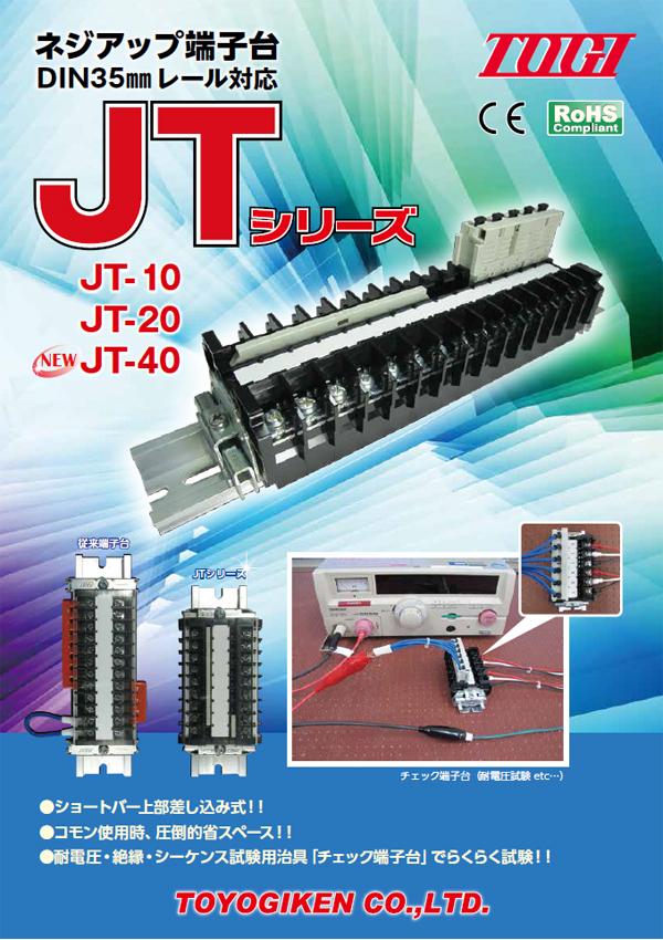 JT-40_news2