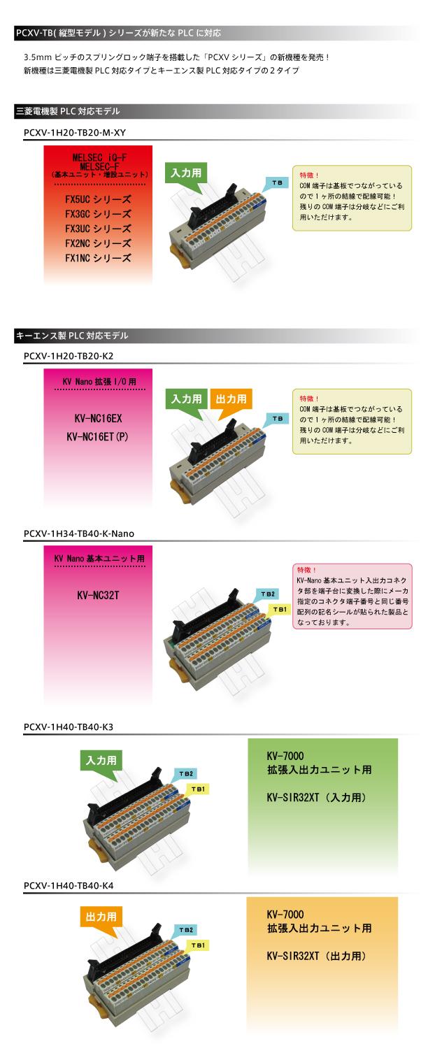 pcxv-tb_news2.jpg