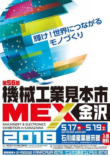 mexkanazawa2.jpg